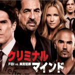 海外ドラマ『クリミナルマインド』 シーズン10が動画で!あらすじは?