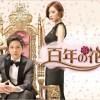 【百年の花嫁】 あらすじや感想、日本語字幕の動画はココ ※韓国ドラマ