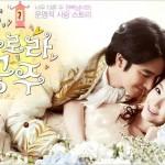 韓国ドラマ『オーロラ姫』のあらすじやキャストは? 無料動画はこちら