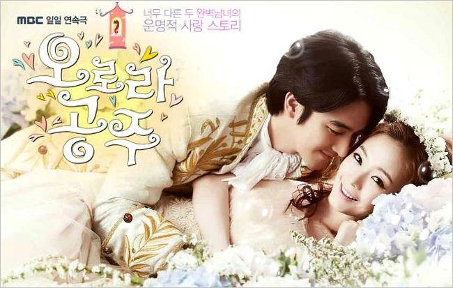 韓国ドラマ オーロラ姫