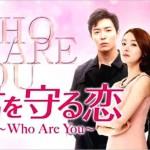 君を守る恋 韓国ドラマ