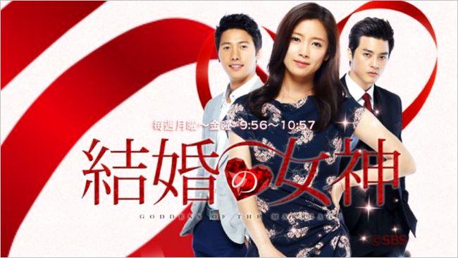 結婚の女神 韓国ドラマ