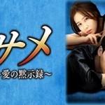 韓国ドラマ『サメ』の最終回のあらすじや感想は? 字幕動画はコチラ