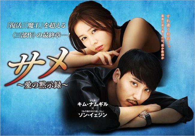 韓国ドラマのサメ