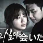 韓国ドラマ『会いたい』のあらすじや無料動画はコチラ