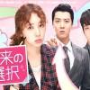 韓国ドラマ『未来の選択』のキャストやあらすじ、結末の感想は?
