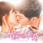 韓国ドラマ「太陽の末裔」のあらすじは?U-NEXTでも大人気♩